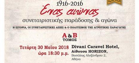 Στην Αθήνα παρουσιάζεται στις 30 Μαΐου το δίτομο λεύκωμα για τον Α.Σ. Ζαγοράς
