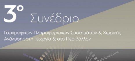 Στις 11-13 Δεκεμβρίου θα γίνει το 3ο Συνέδριο Γεωγραφικών Πληροφοριακών Συστημάτων και Χωρικής Ανάλυσης σε Γεωργία και Περιβάλλον