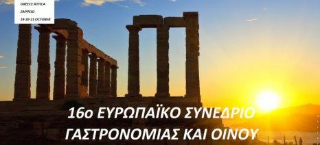 Στις 19-21 Οκτωβρίου η Αθήνα γίνεται το κέντρο της γαστρονομίας και της οινολογίας