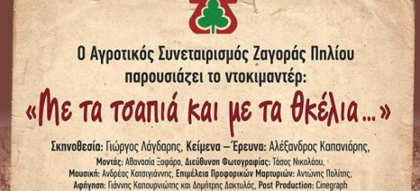 """Το ντοκιμαντέρ """"με τα τσαπιά και με τα θκέλια"""" θα προβληθεί μαζί με το δίτομο έργο για την ιστορία του Α.Σ. Ζαγοράς"""