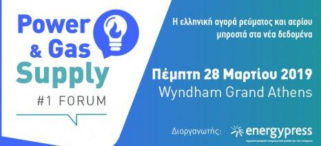 Power & Gas Supply Forum: Η ελληνική αγορά προμήθειας ρεύματος και αερίου μπροστά στα νέα δεδομένα