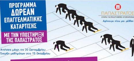 Δωρεάν κατάρτιση σε 1.000 ανέργους από την Παπαστράτος με το πρόγραμμα «Προετοιμάσου για το Αύριο»