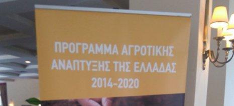 """Τεχνική συνάντηση για την εφαρμογή του Μέτρου 16 """"Συνεργασία"""" του ΠΑΑ στη Στερεά Ελλάδα στις 14 Δεκεμβρίου"""