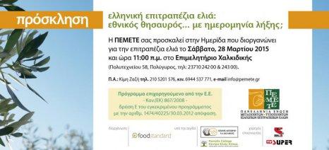 Στον Πολύγυρο η επόμενη ημερίδα της ΠΕΜΕΤΕ για την επιτραπέζια ελιά