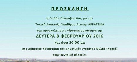 Η ύπαιθρος της Αττικής συζητά και συνθέτει στις 8 Φεβρουαρίου