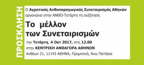 Συζήτηση για το μέλλον των συνεταιρισμών στην Κεντρική Ανθαγορά Αθηνών στις 4 Οκτωβρίου