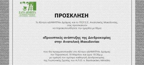 Ημερίδα για την ανάπτυξη της Δενδροκομίας στην Ανατολική Μακεδονία, στις 18 Μαρτίου