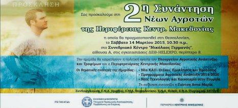 Η νέα ΚΑΠ στο επίκεντρο της 2ης Συνάντησης Νέων Αγροτών Κεντρικής Μακεδονίας