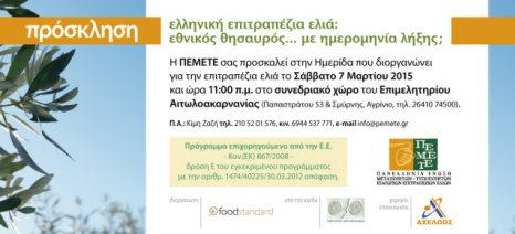 Αγρίνιο: Ημερίδα της ΠΕΜΕΤΕ για την ελληνική επιτραπέζια ελιά