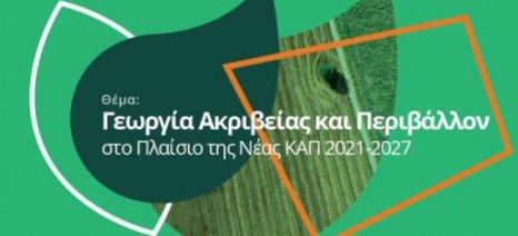 Ημερίδα της Οικοανάπτυξη Α.Ε. στην 28η Agrotica για τη γεωργία ακριβείας και το περιβάλλον στη νέα ΚΑΠ