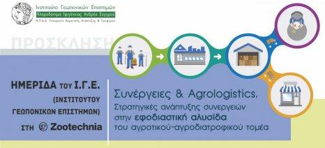 """Με θέμα """"Συνέργειες και Agrologistics"""" η ημερίδα του ΙΓΕ στη Zootechnia"""