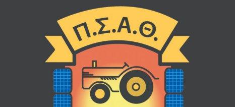 Ενημερωτική συνάντηση για αγροτικά θέματα στις Σοφάδες το Σάββατο από τον ΠΣΑΘ