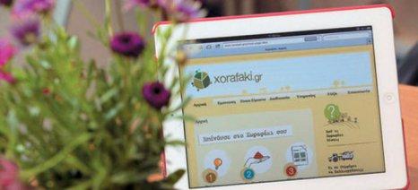 Ημερίδα ΟΠΕΚΕΠΕ για Αγροτικές Ψηφιακές Υπηρεσίες υψηλής προστιθέμενης αξίας