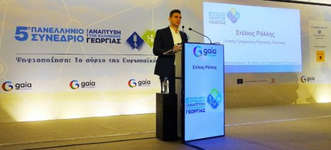 Ψηφιακός μετασχηματισμός της ελληνικής γεωργίας μέχρι τον Μάρτιο του 2020