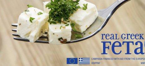 Εκδήλωση στην Ελασσόνα για τη φέτα και τις διεθνείς συμφωνίες