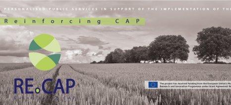 Το έργο RECAP ανοίγει δρόμους στις βιώσιμες γεωργικές πρακτικές - τα ενδιαφερόμενα μέρη συμμετέχουν ενεργά