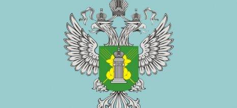 Μέχρι τις 8 Απριλίου οι αιτήσεις επιχειρήσεων που θέλουν να εξάγουν ζωικά προϊόντα στη Ρωσία
