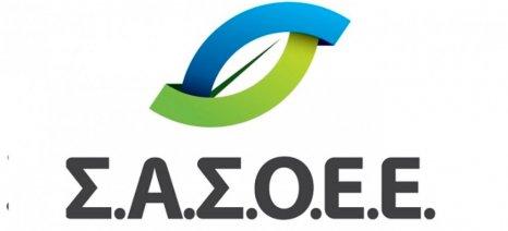 Αντιδρά ο ΣΑΣΟΕΕ στην προκήρυξη του ΟΠΕΚΕΠΕ για νέα Κέντρα Υποβολής Δηλώσεων ΟΣΔΕ