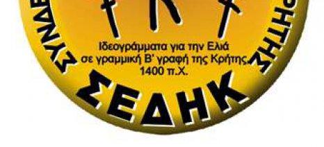 ΣΕΔΗΚ: Αρκετά καλή, αλλά όχι εξαιρετική, η ερχόμενη σοδειά στην Κρήτη και Ισπανία