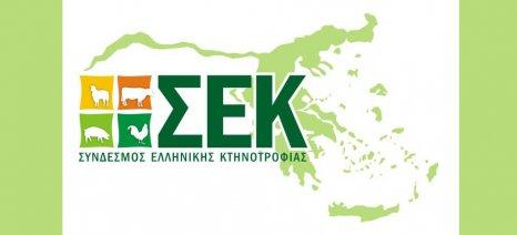 Περισσότερες συνδεδεμένες ενισχύσεις με την παραγωγή ζητά ο Σύνδεσμος Ελληνικής Κτηνοτροφίας