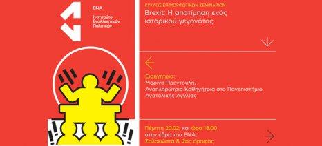Σεμινάριο για το brexit σήμερα το απόγευμα από το Ινστιτούτο ΕΝΑ