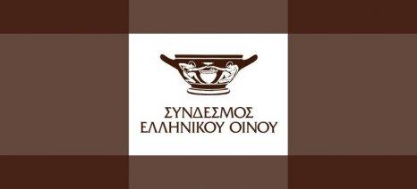 Υπέρ της προστασίας της γης υψηλής παραγωγικότητας ο Σύνδεσμος Ελληνικού Οίνου