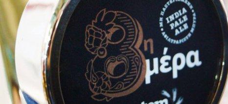 Η ελληνική μπίρα «8η Μέρα» της Μικροζυθοποιίας Septem στις καλύτερες του κόσμου