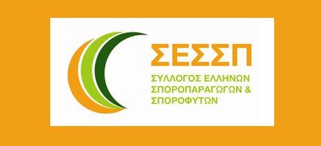 Στο 16ο Συνέδριο Γενετικής Βελτίωσης Φυτών στη Φλώρινα συμμετείχε ο ΣΕΣΣΠ