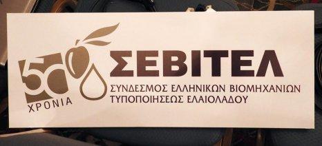 Βραβεύσεις, ανανέωση της θητείας της διοίκησης του ΣΕΒΙΤΕΛ και συνεργασία με το υπουργείο
