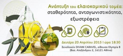 Ενημερωτική εσπερίδα του ΣΕΒΙΤΕΛ για το ελαιόλαδο στην Αθήνα τη Δευτέρα