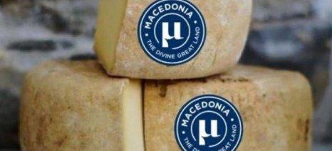 Σύντομα σε ισχύ το εμπορικό συλλογικό σήμα για τα μακεδονικά προϊόντα