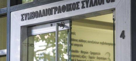 Αποχή των συμβολαιογράφων από τους πλειστηριασμούς έως 31 Δεκεμβρίου 2017