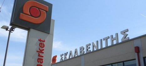 Νέο αυξημένο μισθολόγιο για τους πρώην εργαζόμενους στον όμιλο Μαρινόπουλο ανακοίνωσε η Σκλαβενίτης