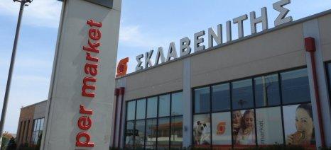 Τι αλλάζει με τη νέα επιχειρηματική σύμβαση στο Σκλαβενίτη - Τα προνόμια και τα επιδόματα των εργαζομένων