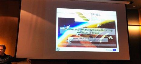 Έξυπνη ορυζοκαλλιέργεια στη Θεσσαλονίκη με τη χρήση τηλεσκοπικών δεδομένων