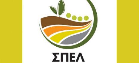 Για τις αλλαγές στους κανονισμούς για τα λιπάσματα συναντήθηκε ο Μπόλαρης με τη διοίκηση του ΣΠΕΛ
