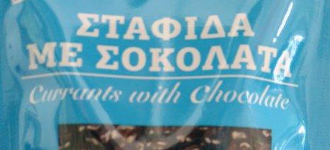 ΕΑΣ Ζακύνθου - Enios: Επανασυστήνοντας την σταφίδα