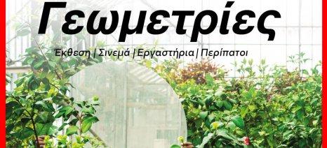H Στέγη Γραμμάτων και Τεχνών πάει στο Γεωπονικό Πανεπιστήμιο Αθηνών