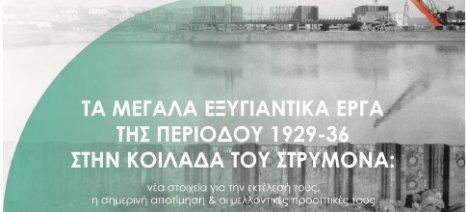 Τα μεγάλα εγγειοβελτιωτικά έργα του Στρυμόνα της περιόδου 1929-36 στο επίκεντρο ημερίδας του ΤΕΙ Σερρών