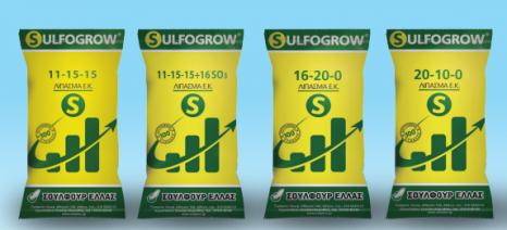 Agrotica: Παρουσίαση της τεχνολογίας SULFOGROW®