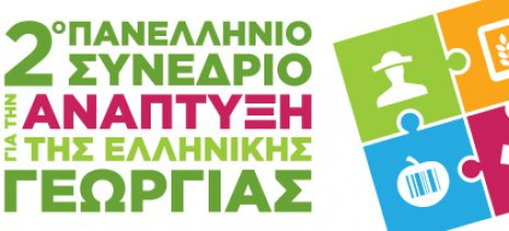 Στις 4 και 5 Νοεμβρίου το 2ο Πανελλήνιο Συνέδριο για την Ανάπτυξη της Ελληνικής Γεωργίας