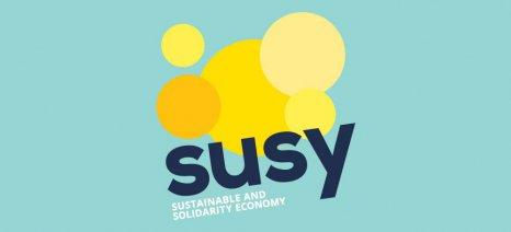 Μεγιστοποιώντας την αξιοπρέπεια μέσω της Κοινωνικής και Αλληλέγγυας Οικονομίας