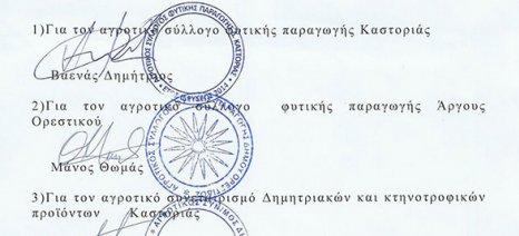 """Σκληρή επιστολή των αγροτών της Καστοριάς στον ΕΛΓΑ: """"Μας εμπαίζετε προκλητικά..."""""""