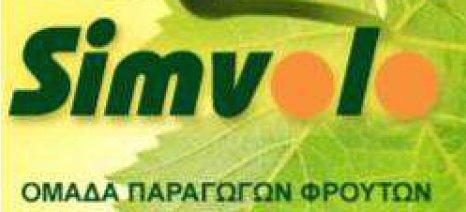 Συμφωνία της Τράπεζας Πειραιώς για Συμβολαιακή Γεωργία με την Ομάδα Παραγωγών «ΠΟΙΟΤΗΤΑ ΣΥΜΒΟΛΟ»