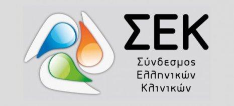 Ανακοίνωση του Συνδέσμου Ελληνικών Κλινικών για ανακριβή δημοσιεύματα