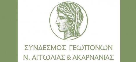 Συνέλευση και εκλογές στο Σύνδεσμο Γεωπόνων Αιτωλίας & Ακαρνανίας στις 25 Φεβρουαρίου