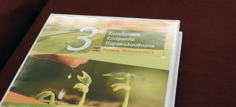 Στις 11 Δεκεμβρίου θα συνεδριάσει η Επιτροπή Παρακολούθησης του Προγράμματος Αγροτικής Ανάπτυξης