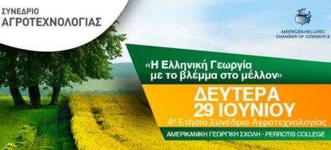 Συνέδριο Αγροτεχνολογίας με θέμα «Η Ελληνική Γεωργία με το βλέμμα στο μέλλον»