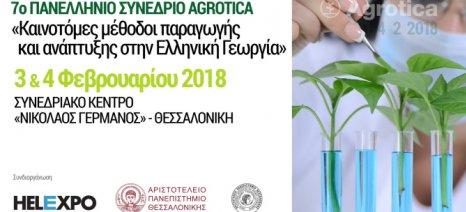 Διήμερο συνέδριο στο πλαίσιο της Agrotica - όλο το πρόγραμμα
