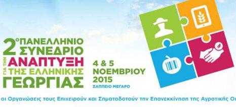Όλοι συμφώνησαν - θεωρητικά - στο Ζάππειο: Επανεκκίνηση της αγροτικής οικονομίας μέσα από τις οργανώσεις